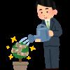 パブリックコメントしてみました!会社型確定拠出年金の運用情報公開に向けた厚生労働省の取り組みを応援します!
