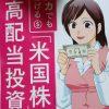 アマゾン花子さんの「「バカでも稼げる○○」に便乗して小金を稼ぐクソダサい米国株ブロガーたち」に異議あり!