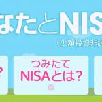 金融庁のNISA特設ウェブサイトのご紹介です