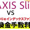 eMAXIS Slimシリーズがニッセイ<購入・換金手数料なし>シリーズの信託報酬値下げに追随!