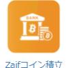 [良い子は真似をしてはいけません]Node.jsとccxtと取引所APIを利用した自家製仮想通貨自動積立システム(ABC2P)